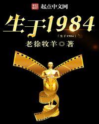 生于1984